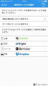 iPhoneからの設定画面。